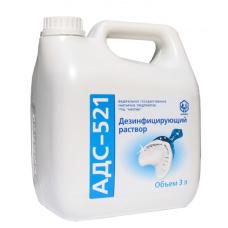 АДС 521 для дезинфекции слепков