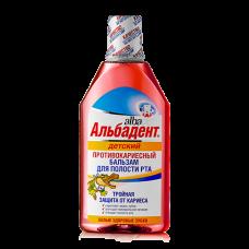 Ополаскиватели для полости рта - Бальзам Альбадент ДЕТСКИЙ противокариесный, 400 мл