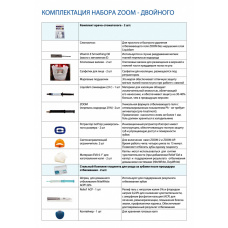 Набор для клинического отбеливания ZOOM AP (ZOOM 4)  ЗУУМ-4 (одинарный набор), Philips 111245