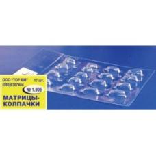 Матрицы колпачки светопрозрачные 111352