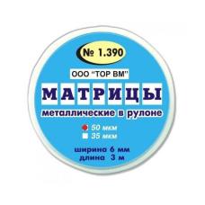 Матрицы ТОР ВМ - Матрицы металлические в рулоне